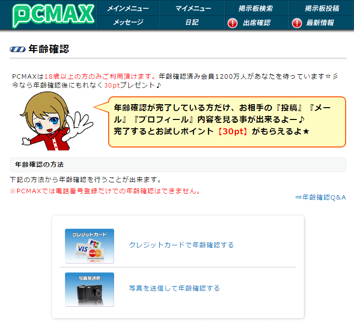 PCMAXで年齢確認の方法を選ぶ