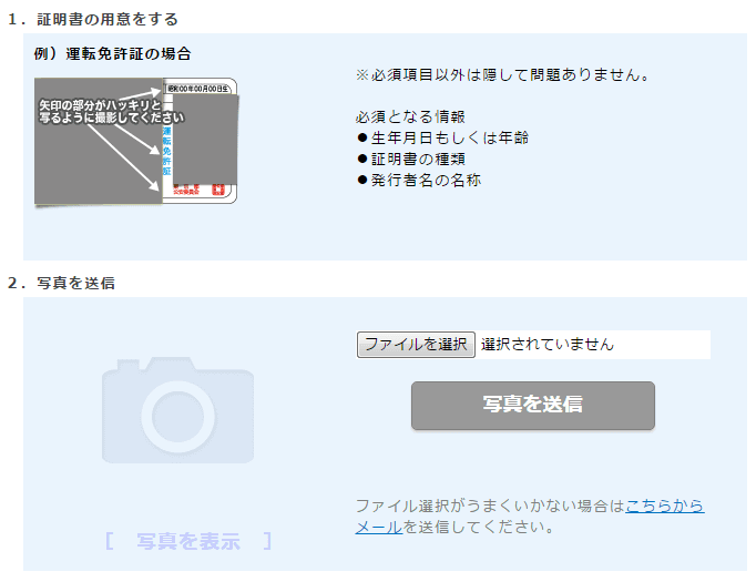 PCMAXで身分証の写真を送信する画面