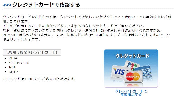 PCMAXでクレジットカードでの年齢認証