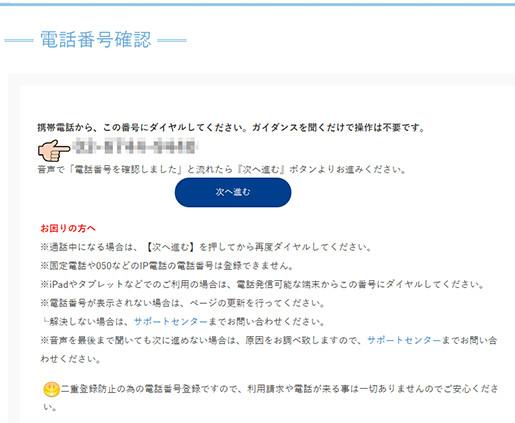 パソコンでpcmax女性会員の新規登録する際の電話番号確認画面