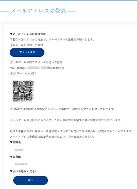 パソコンでpcmax男性会員の新規登録する際のメールアドレス登録画面