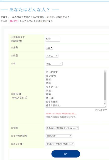 パソコンでpcmax男性会員の新規登録する際のプロフィール入力画面