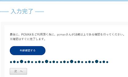 パソコンでpcmax男性会員の新規登録の入力が完了、そのまま年齢確認をしよう