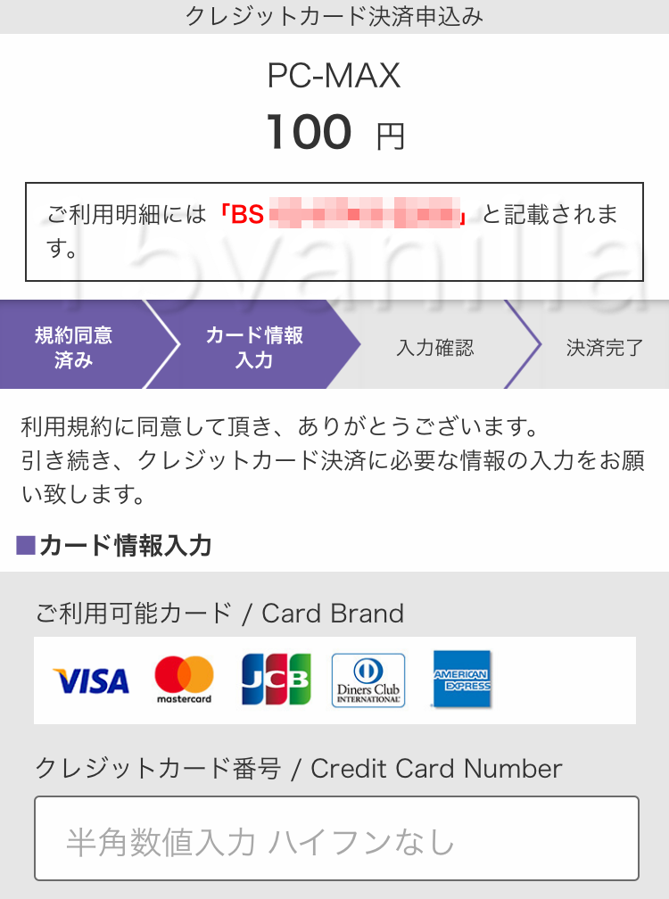 PCMAX年齢認証で使えるクレジットカード(スマホ)