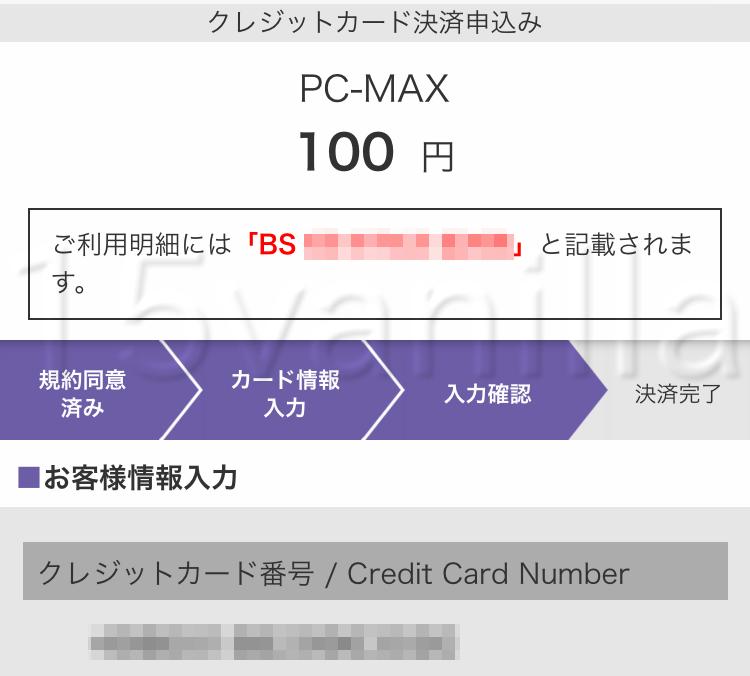 PCMAX年齢認証クレジットカード情報の内容確認(スマホ)