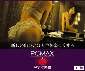今すぐPCMAXに無料登録してサービスポイントで女性にメールしてみよう