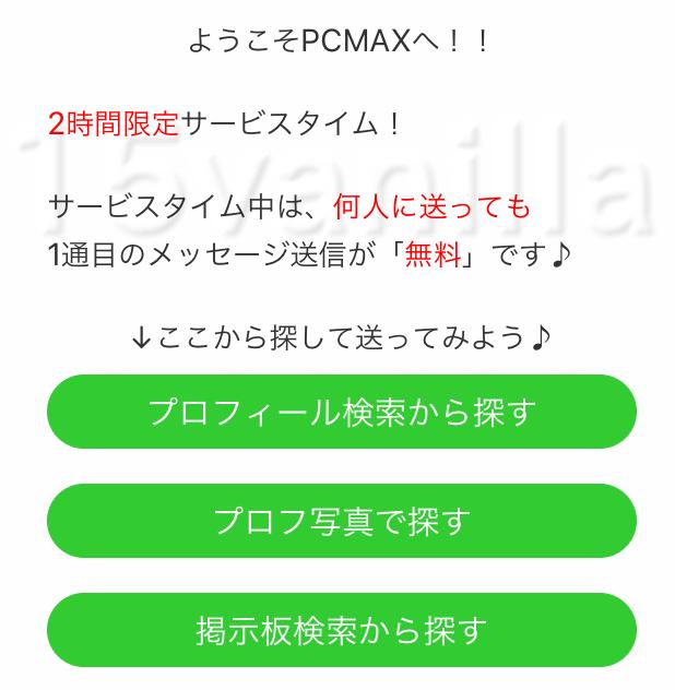 PCMAXは新規登録直後に2時間限定でメール送信無料