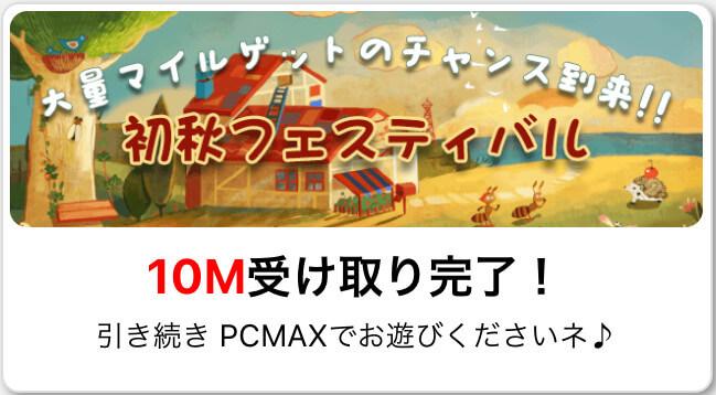 PCMAXでマイルポイントの受取画面