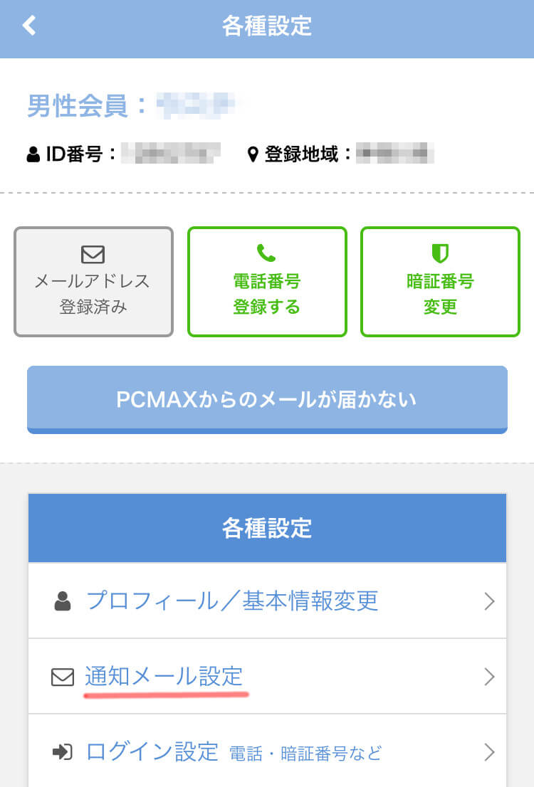 PCMAXの各種設定