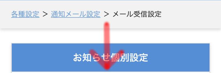 PCMAXのメール受信設定