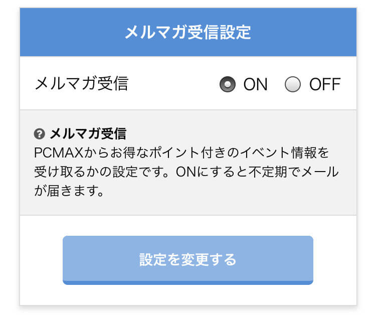PCMAXのメルマガ受信設定