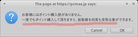 PCMAXで皆勤賞ボーナスポイントをもらう