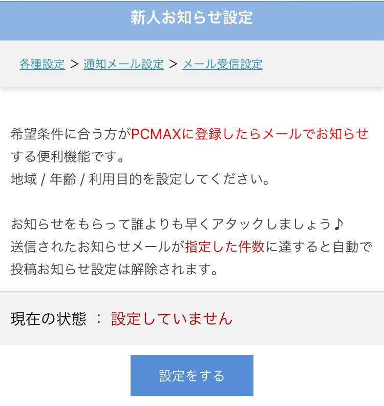 PCMAX新人お知らせ設定