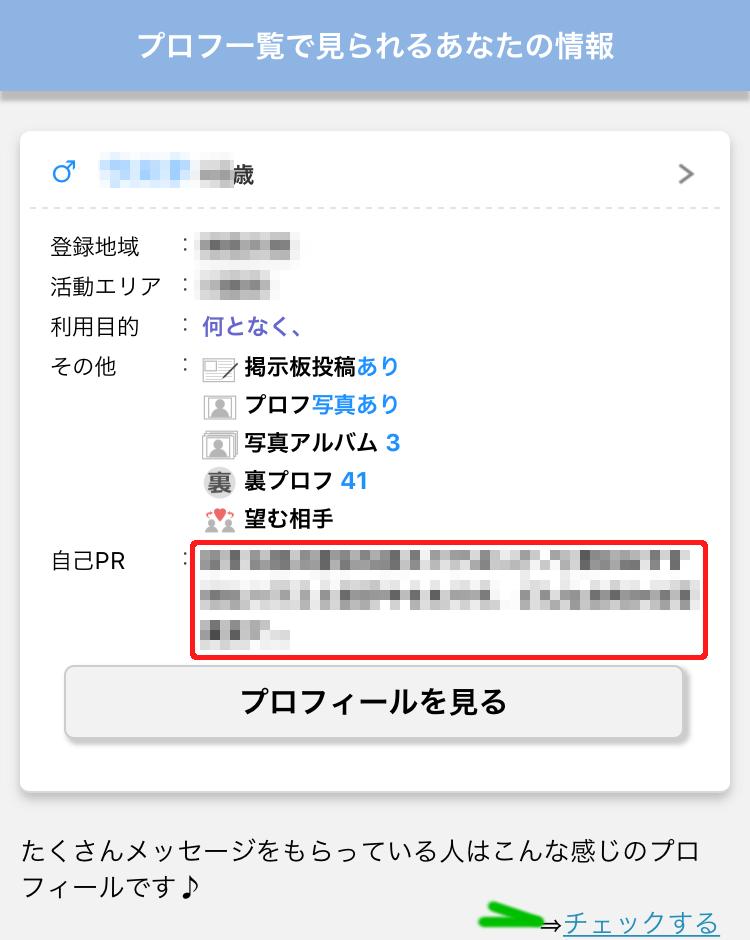 PCMAXプロフィール一覧ページで実際にどんな風に表示されているか?