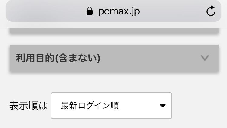 PCMAXのプロフ検索はデフォルトで表示順が「最新ログイン順」に設定されている