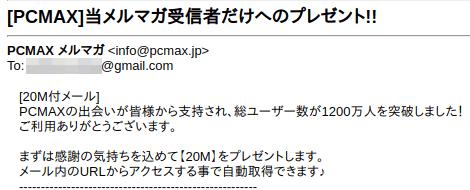 PCMAXではメルマガ受信者へのプレゼントとして初回のみ、20Mがプレゼント