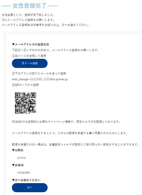 パソコンでpcmax女性会員の新規登録する際のメールアドレス登録画面