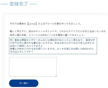 パソコンでpcmax女性会員の新規登録する際のプロフィール入力画面
