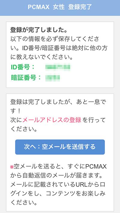 スマホでpcmax女性会員の新規登録する際のメールアドレス登録画面